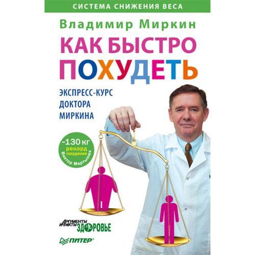 Диета Миркина Результаты.